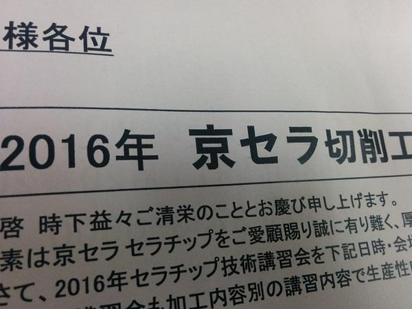 京セラ2.jpg