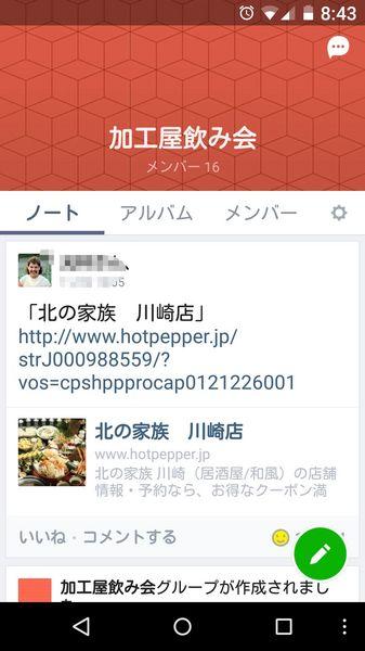 Screenshot_2014-12-15-08-43-44.jpg